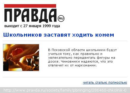 http://www.gen64.ru/pict/pravda.jpg